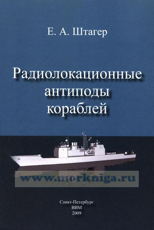 Радиолокационные антиподы кораблей