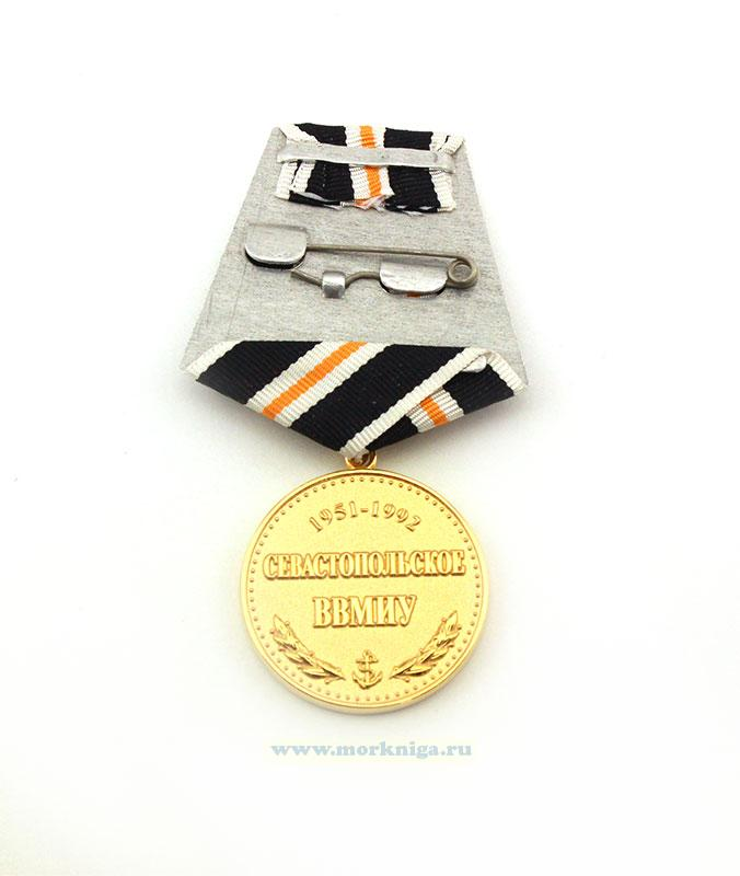 """Медаль """"Севастопольское ВВМИУ. Голландия 1951-1992"""""""