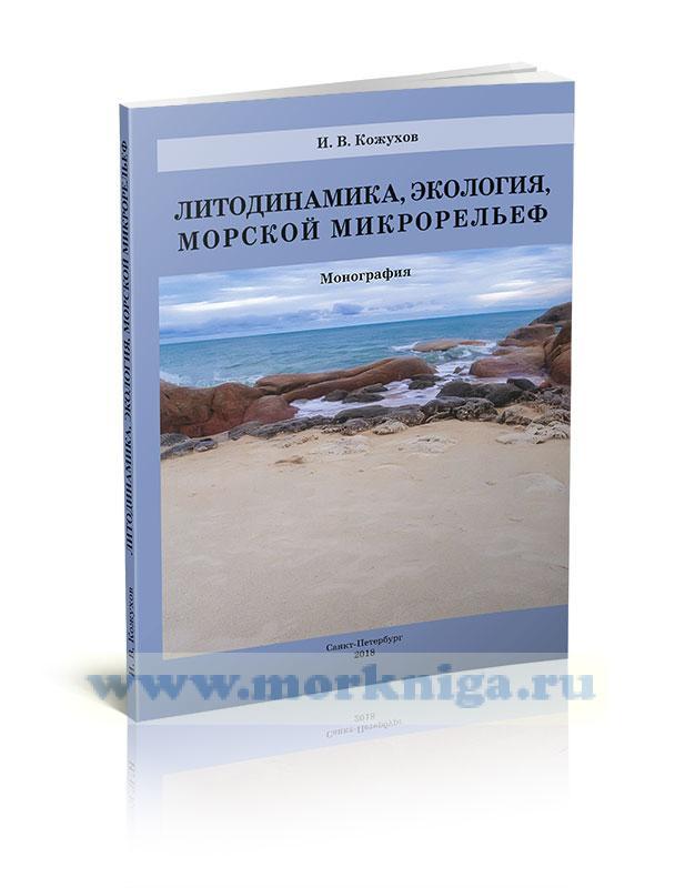 Литодинамика, экология, морской микрорельеф: монография