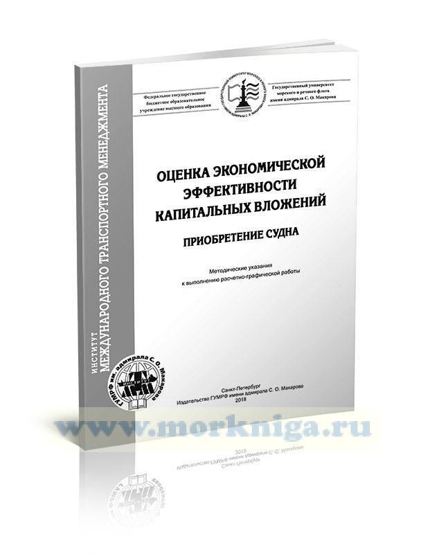 Оценка экономической эффективности капитальных вложений (приобретение судна)