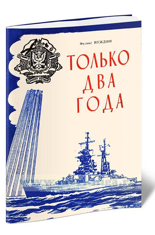 Только два года (Воспоминания о службе на крейсере