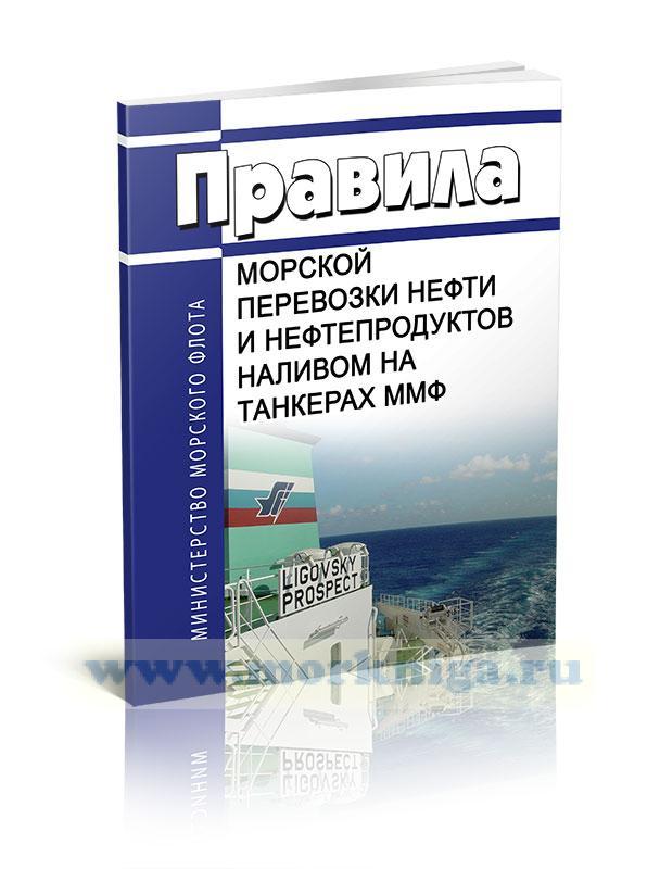 РД 31.11.81.36-81 Правила морской перевозки нефти и нефтепродуктов наливом на танкерах ММФ 2021 год. Последняя редакция