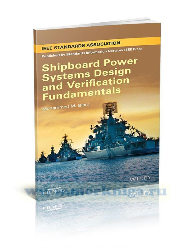 Shipboard Power Systems Design and Verification Fundamentals/Основы проектирования и проверки судовых энергетических систем