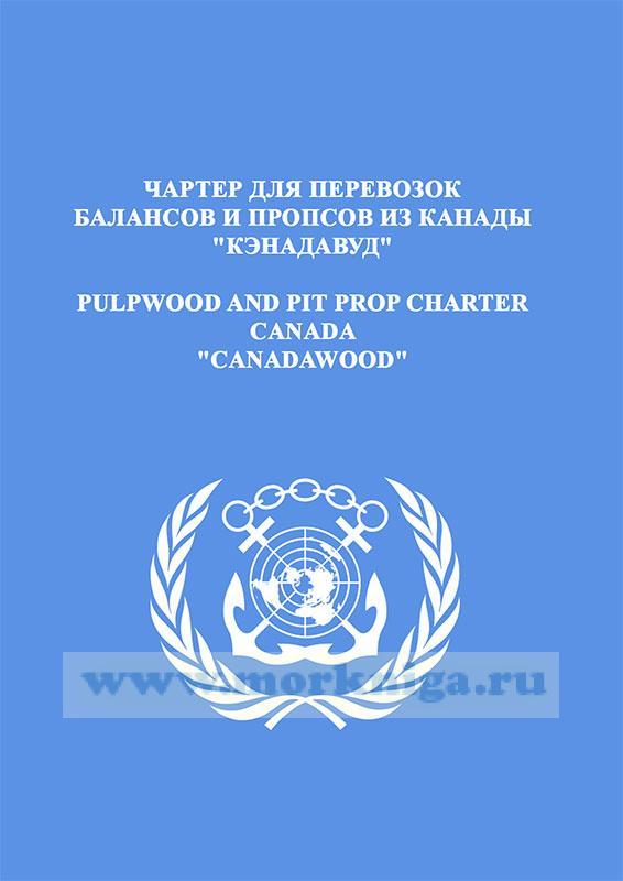Чартер для перевозок балансов и пропсов из портов Канады._Canadawood