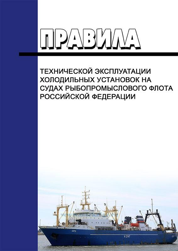Правила технической эксплуатации холодильных установок на судах рыбопромыслового флота Российской Федерации 2020 год. Последняя редакция