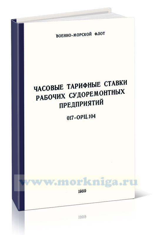 Часовые тарифные ставки рабочих судоремонтных предприятий. 017-ОРЦ-104