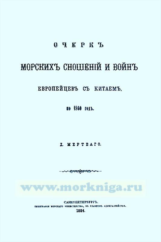 Очерк морских сношений и войн европейцев с Китаем, по 1860 год