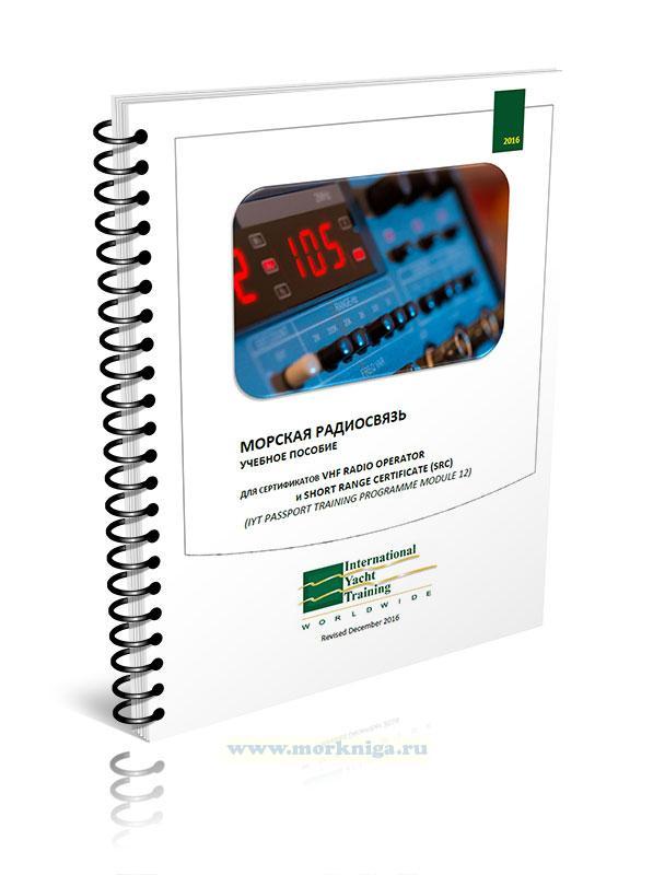 Морская радиосвязь. Учебное пособие для сертификатов VHF Radio Operator и Short Range Certificate (SRC) (IYT passport training programme module 12)