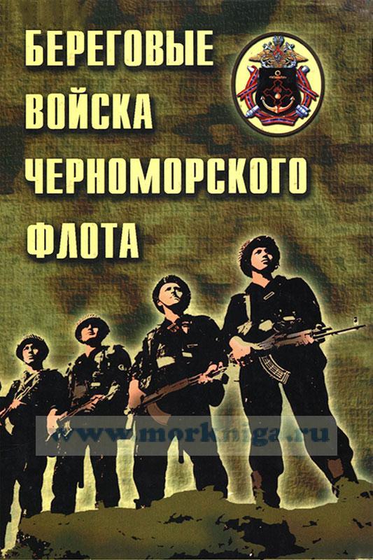 Береговые войска Черноморского флота