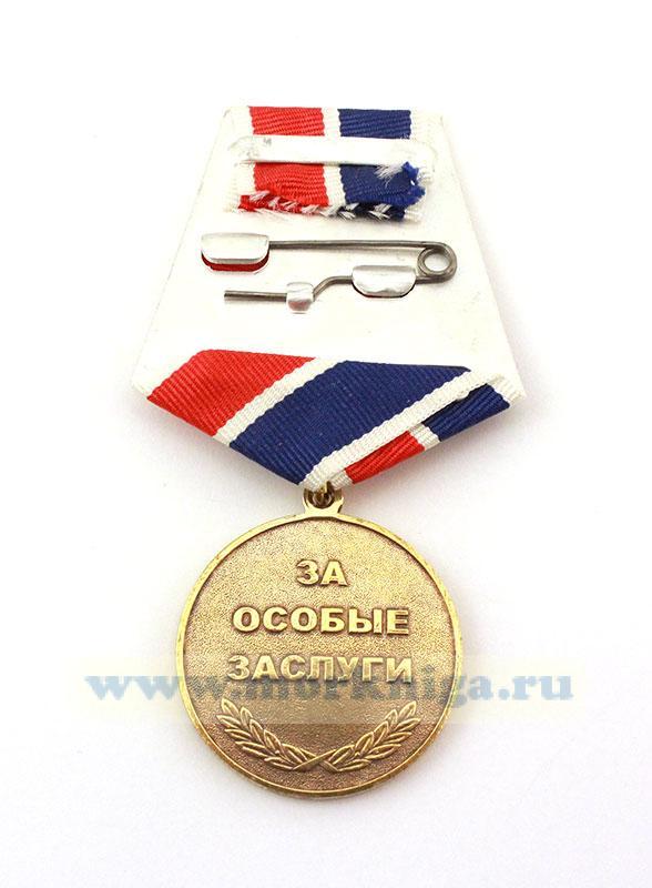 """Медаль """"320 лет Российскому флоту"""" с удостоверением"""