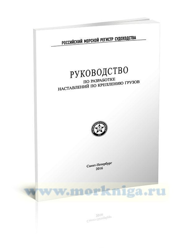 Руководство по разработке наставлений по креплению грузов