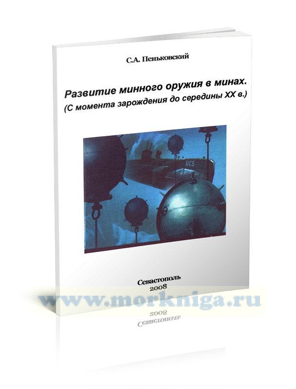 Развитие минного оружия в минах. (С момента зарождения до середины XX века)