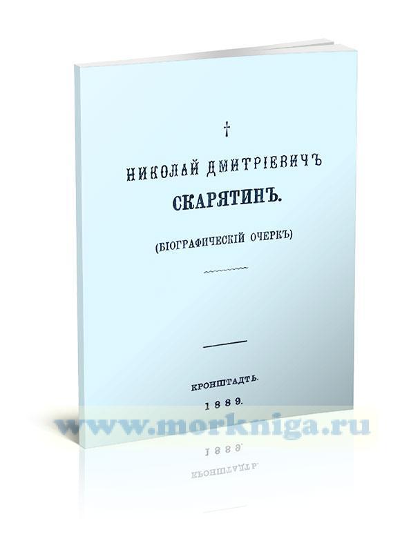 Николай Дмитриевич Скарятин. Биографический очерк