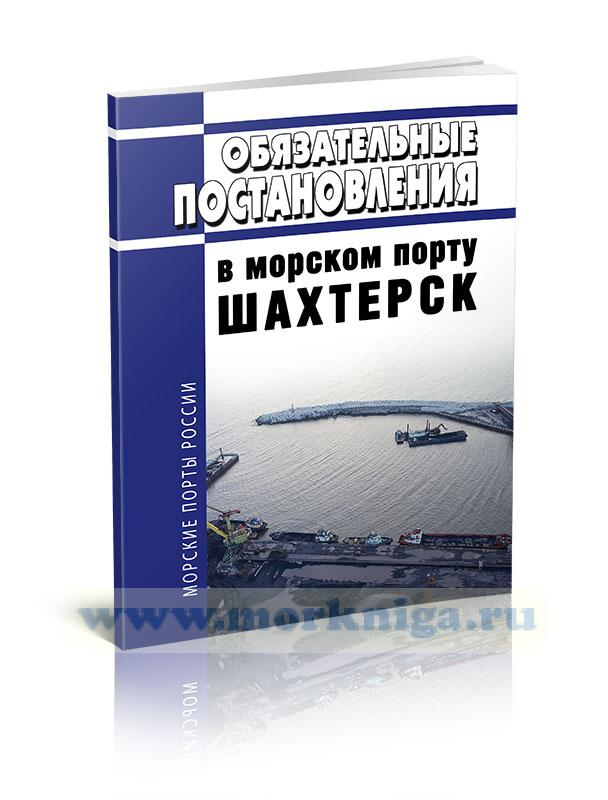 Обязательные постановления в морском порту Шахтерск 2021 год. Последняя редакция