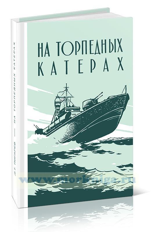 На торпедных катерах