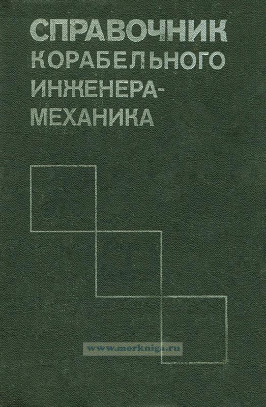 Справочник корабельного инженера-механика