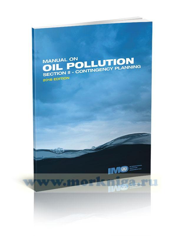 Manual on oil pollution. Section II – contingency planning. 2018 edition/Руководство по загрязнению нефтью. Раздел II - планирование на случай непредвиденных обстоятельств. Издание 2018 года