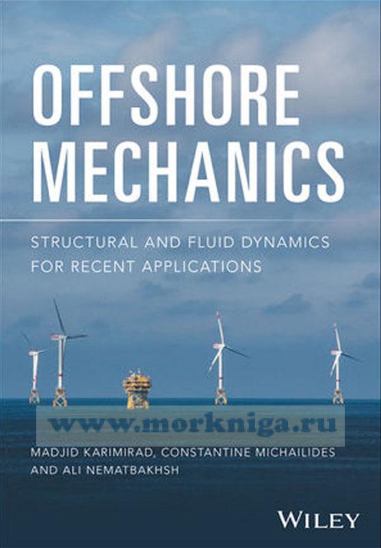 Offshore Mechanics. Structural and Fluid Dynamics for Recent Applications/Механика в открытом море. Структурная и жидкостная динамика для последних применений
