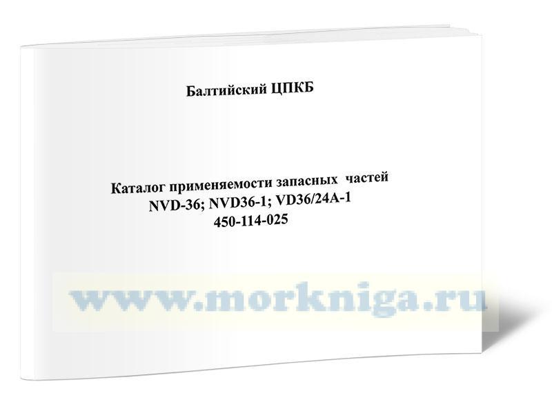 Каталог применяемости запасных частей NVD-36, NVD36-1, VD36/24A-1