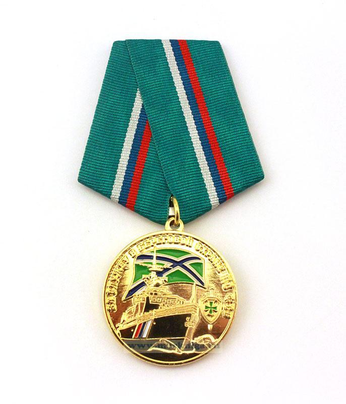 Медаль «За службу в береговой охране ПС ФСБ» с удостоверением