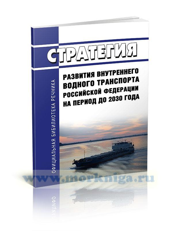 Стратегия развития внутреннего водного транспорта РФ на период до 2030 года 2021 год. Последняя редакция