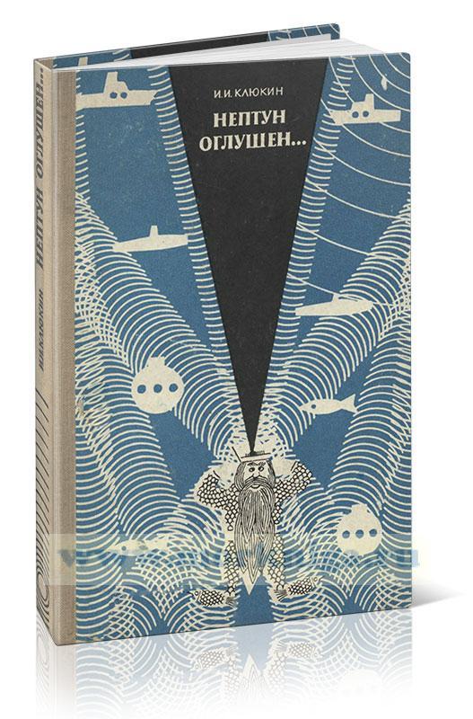 Нептун оглушен... Краткие очерки по морской акустике