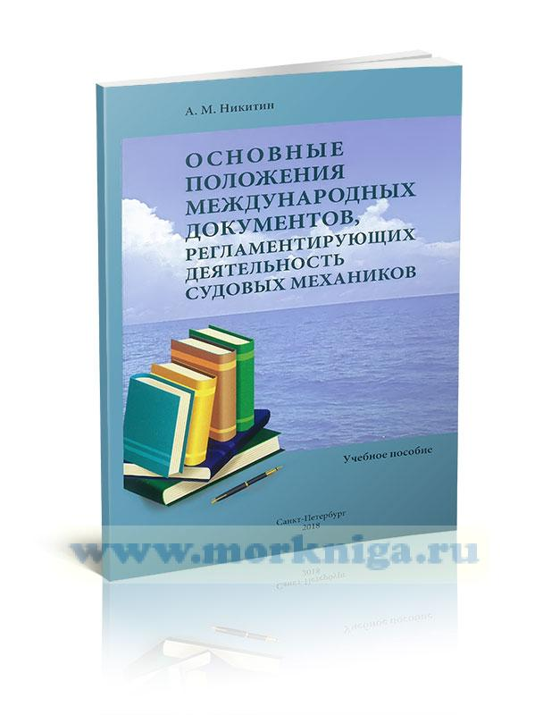 Основные положения международных документов, регламентирующих деятельность судовых механиков