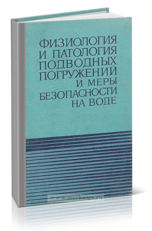Физиология и патология подводных погружений и меры безопасности на воде