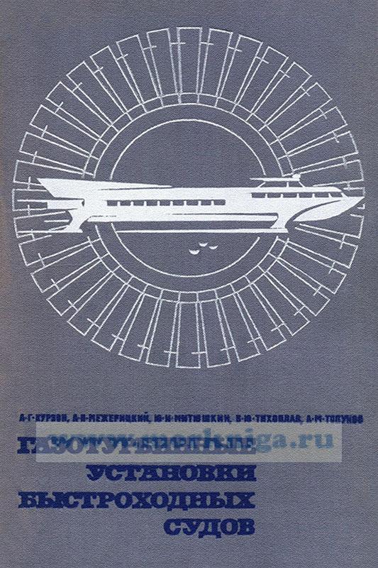 Газотурбинные установки быстроходных судов