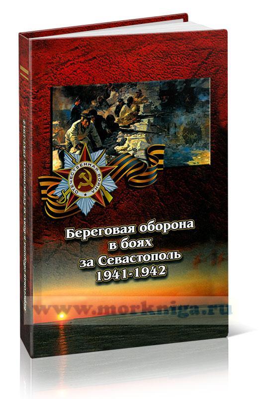 Береговая оборона в боях за Севастополь 1941-1942