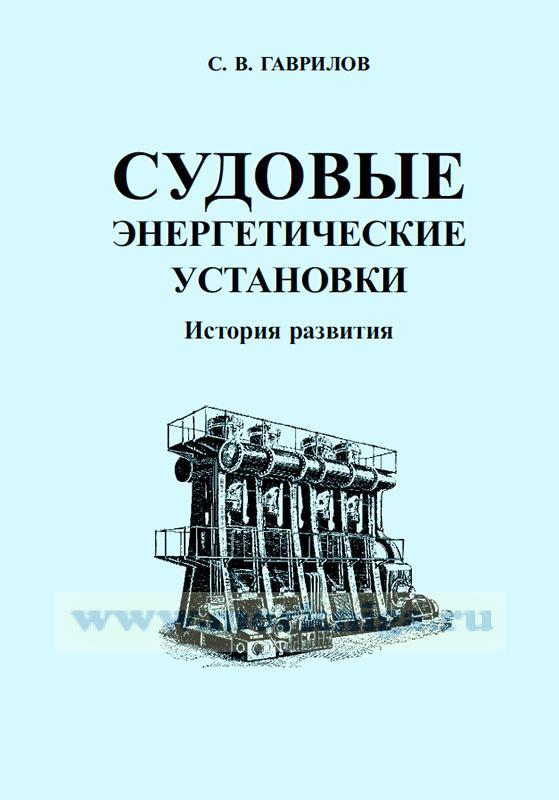 Судовые энергетические установки. История развития