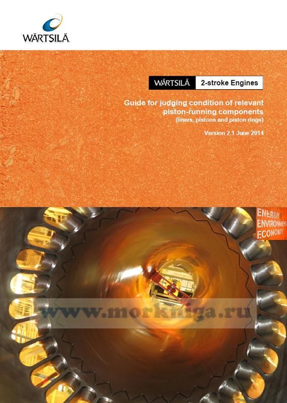 Wartsila 2-stroke Engines. Guide for judging condition of relevant piston-running components (liners, pistons and piston rings)/Вяртсила 2-х тактные двигатели. Руководство по оценке состояния соответствующих компонентов поршня (гильзы, поршни и поршневые кольца)