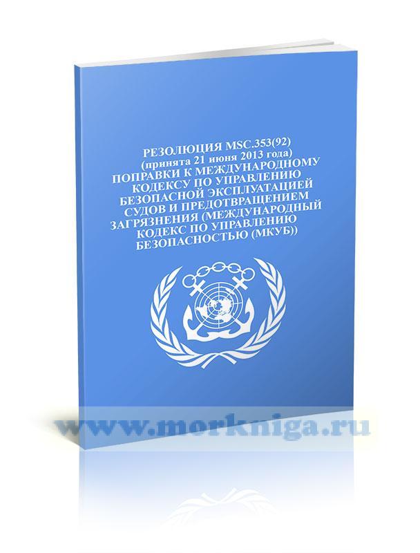 Резолюция MSC.353(92) Поправки к Международному кодексу по управлению безопасносной эксплуатацией судов и предотвращением загрязнения (МКУБ)