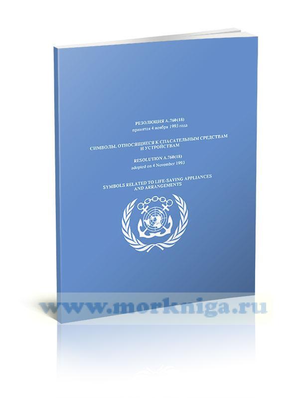 Резолюция А.760(18). Символы, относящиеся к спасательным средствам и устройствам