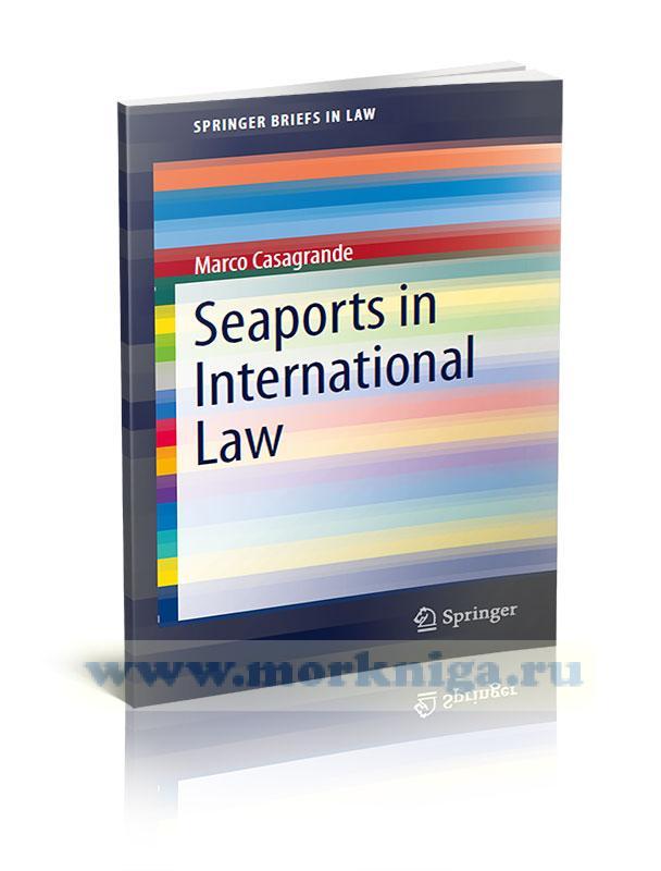 Seaports in International Law/Морские порты в международном праве