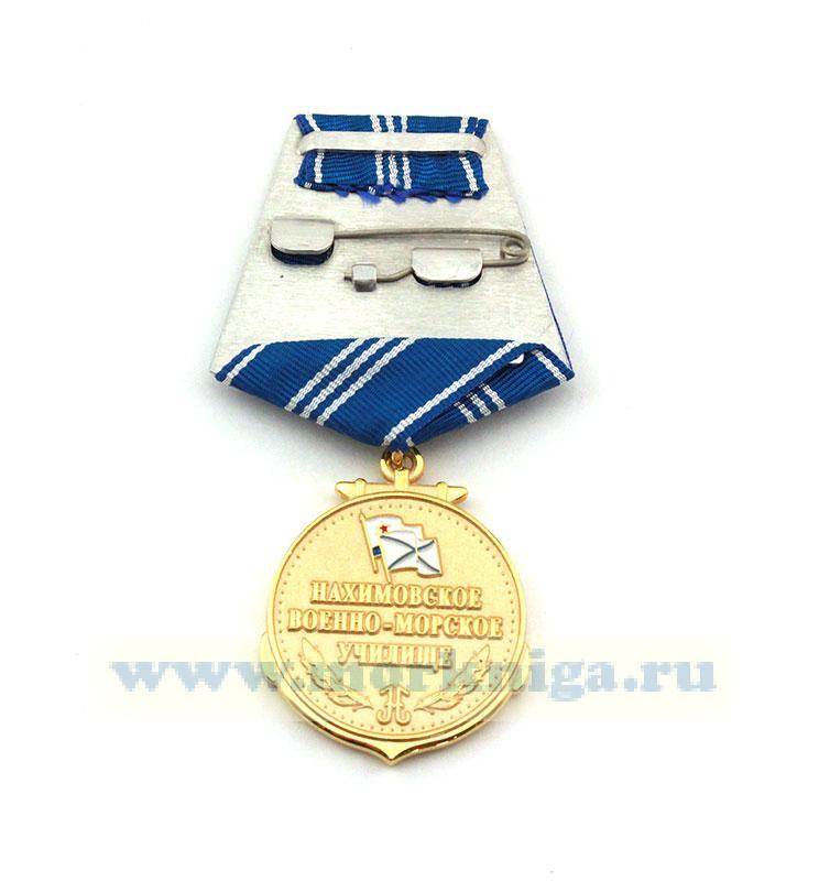 """Медаль """"Нахимовское военно-морское училище"""""""