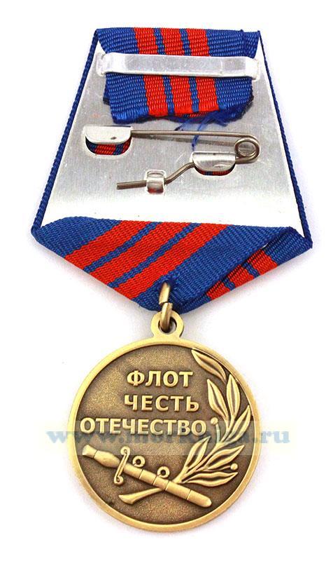 """Медаль """"Флот. Честь. Отечество"""" в наградном футляре"""