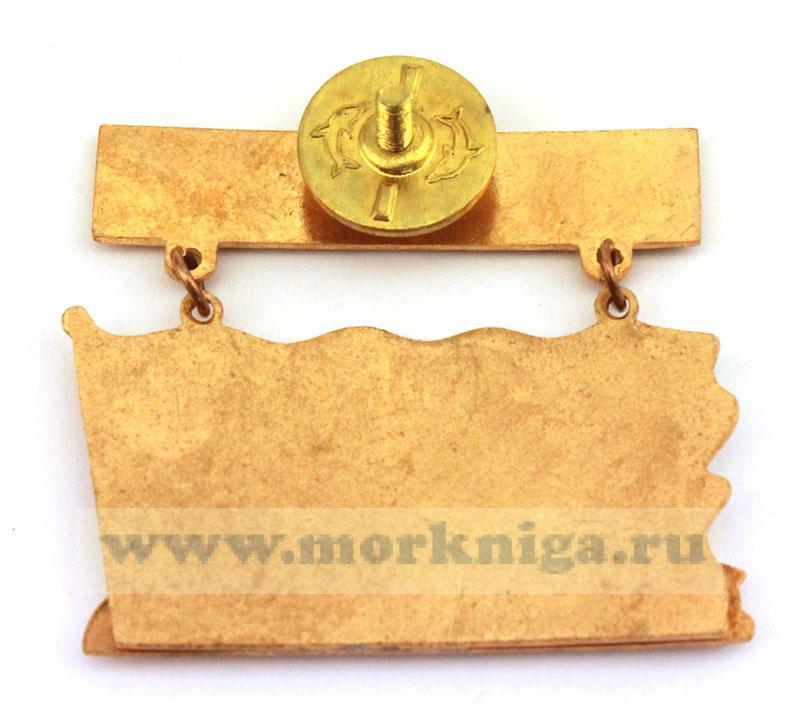 """Нагрудный памятный знак """"ПЛ К-447. Кисловодск"""""""