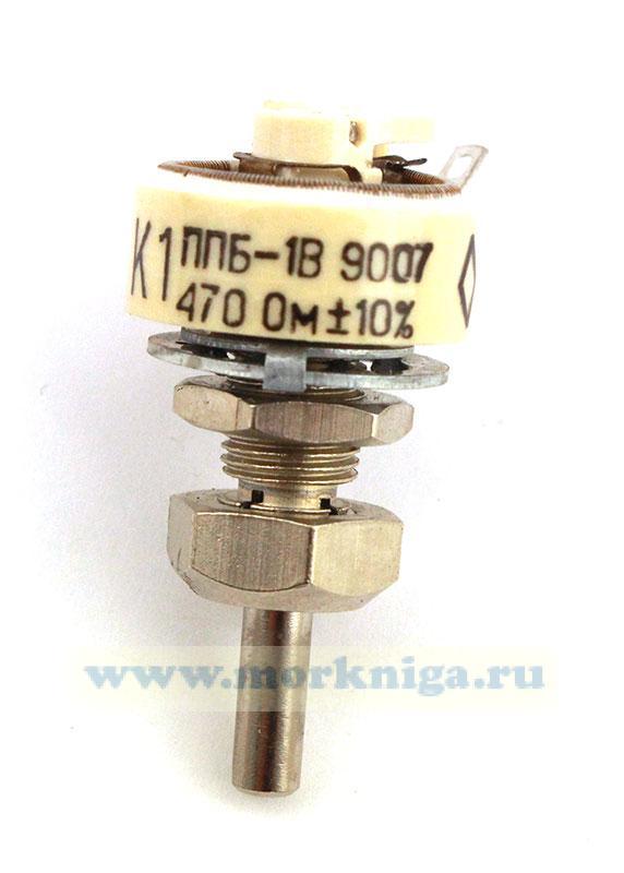 Резистор переменный ППБ-1В 470 Ом