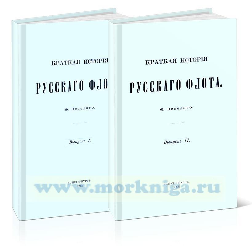 Краткая история Русского Флота. В 2 томах