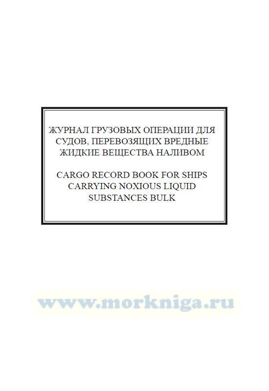 Судовой журнал грузовых операций для судов, перевозящих вредные жидкие вещества наливом