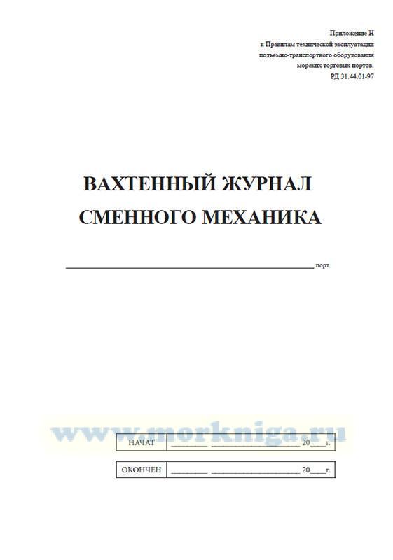Вахтенный журнал сменного механика