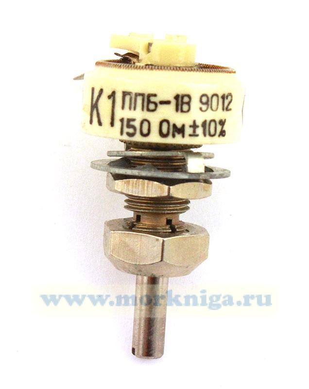 Резистор переменный ППБ-1В 150 Ом