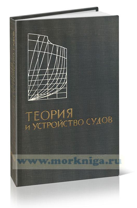 Теория и устройство судов