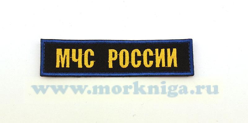 Нашивка на грудь вышитая МЧС России