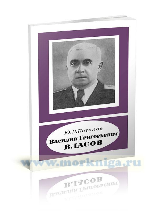 Василий Григорьевич Власов