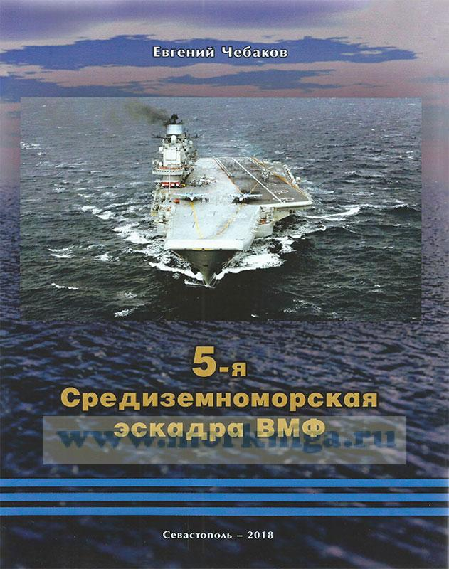 5-я Средиземноморская эскадра ВМФ. Сборник