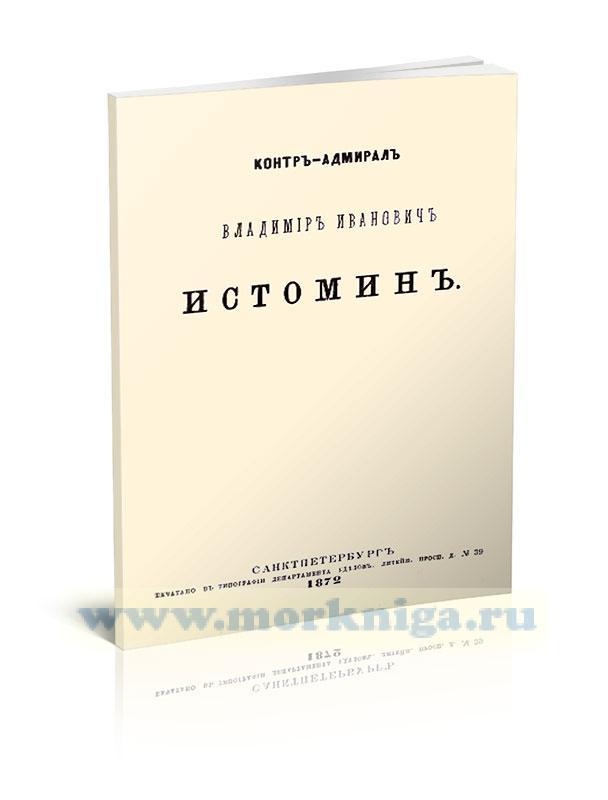 Контр-адмирал Владимир Иванович Истомин