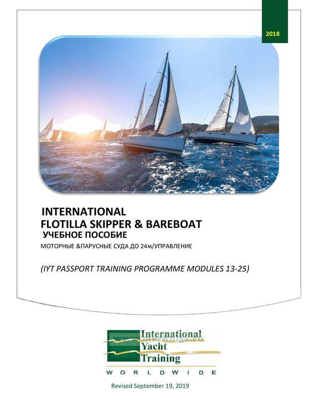 """International Flotilla Skipper, bareboat. Учебное пособие """"Моторные и парусные суда до 24 м. Управление (IYT passport training programme modules 13-25)"""
