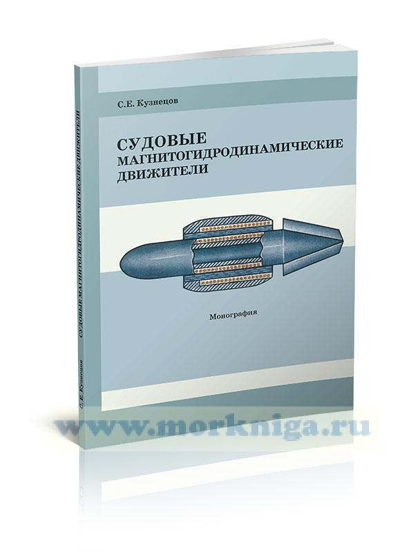 Судовые магнитогидродинамические движители: монография